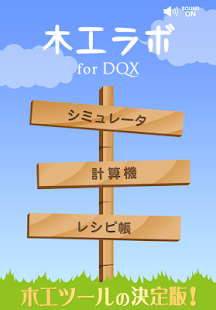 木工ラボ for DQX - screenshot