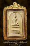 (ยุคต้น) สมเด็จหลวงปู่ภู วัดอินทร์ พิมพ์ฐานเจ็ดชั้น หูติ่ง เลี่ยมทอง