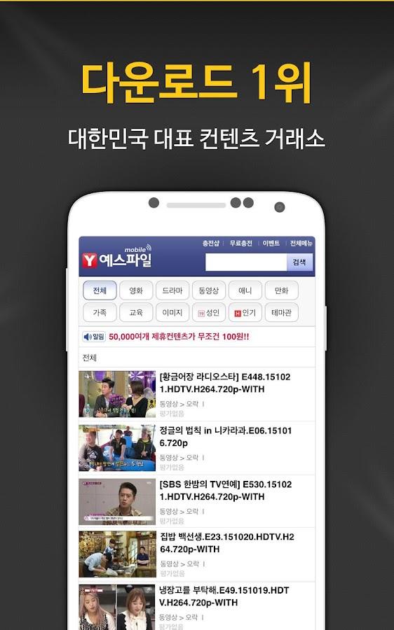 예스파일 - 영화,드라마,예능,만화,도서,웹툰 바로보기 이미지[5]