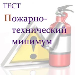Cover art Пожарно-технический минимум