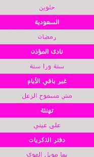 App اناشيد ديمة APK for Kindle