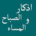 App أذكار المسلم (اذكار الصباح والمساء) apk for kindle fire