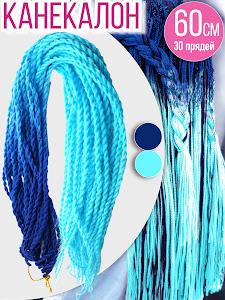 Канекалоновые пряди, 30 прядей, синий-голубой