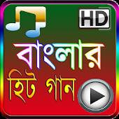 Free Bangla Hit Song APK for Windows 8
