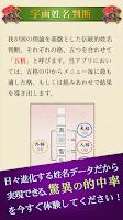 Screenshot of 一億人の姓名判断 【元祖】的中占い
