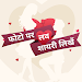 Hindi Love Shayari Latest 2018 - लव शायरी 10000+ Icon