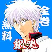 Download 銀魂 公式連載アプリ APK for Laptop
