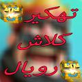 App تهكير جواهر كلاش رويال PRANK APK for Kindle