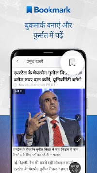 Hindi News By Dainik Bhaskar APK screenshot thumbnail 6