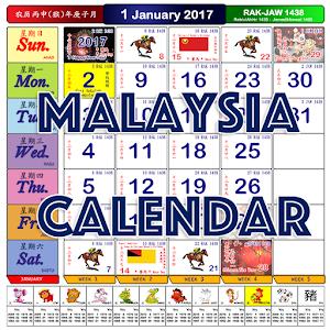 January 2018 Calendar Kuda | | 2018 january calendar
