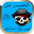 App التج سس على ف س ب م ج Prank APK for Windows Phone