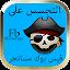Free Download التجسس على ف س ب م ج Prank APK for Samsung