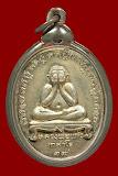เหรียญพระปิดตา เนื้อเงิน ปี2519 หลวงปู่แก้ว เกสาโร วัดละหารไร่ จ.ระยอง