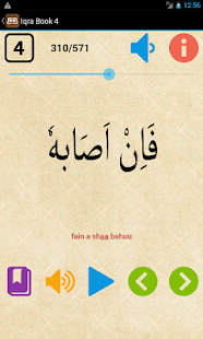 Learn Iqra Book 4 Screenshot