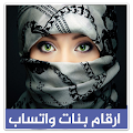 App ارقام بنات واتساب للزواج2017 ❤ APK for Windows Phone