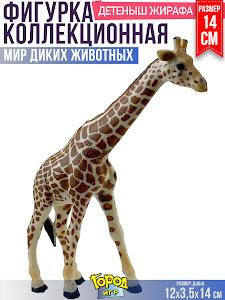 """Игрушка-фигурка серии """"Город Игр"""", детеныш жирафа L2"""