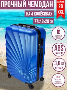 Чемодан, серии Like Goods, LG-12869