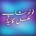 Learn PhotoShop In Urdu