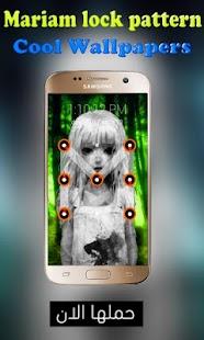 App Pattern Lock mariam APK for Windows Phone