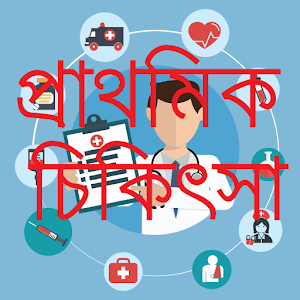 Download FIRST AID-প্রাথমিক চিকিৎসা For PC Windows and Mac