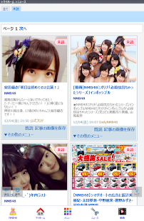 Joytter for NMB48 - screenshot