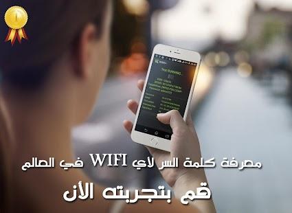 Download Joke WIFI WIFI APK to PC