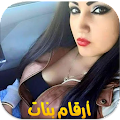 App ارقام بنات مطلقات للزواج apk for kindle fire