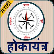 Marathi Compass l  मराठी होकायंत्र l दिशा दर्शक 1.2 Icon