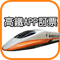 高鐵APP訂票 APK for Bluestacks