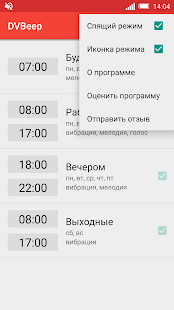 Говорящие часы DVBeep Screenshot