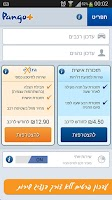 Screenshot of פנגו+