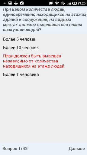 Пожарно-технический минимум - screenshot