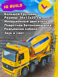 """Машинка серии """"Город Игр"""", Большая стройка L - бетоновоз 2"""