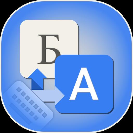Android aplikacija Serbian Keyboard : Easy Serbian Typing