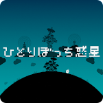 ひとりぼっち惑星 file APK Free for PC, smart TV Download