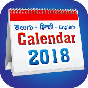 2018 Calendar : New Year 2018 [Telugu, Hindi, Eng] For PC (Windows & MAC)