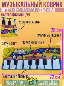 Музыкальные Инструменты серии Город Игр, Пианино N2.2