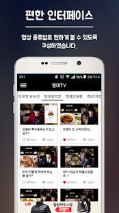 쩡대TV - screenshot