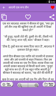 Story in hindi - screenshot