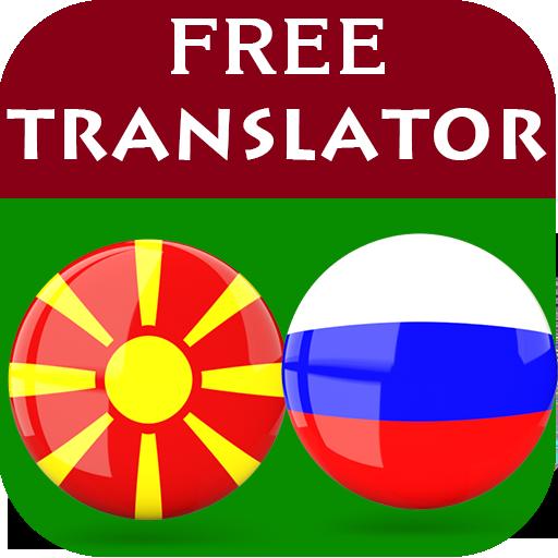 Android aplikacija Македонски руски преведувач na Android Srbija