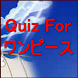 Quiz For ワンピース