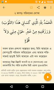 দোআ ও যিকির (হিসনুল মুসলিম)- screenshot thumbnail