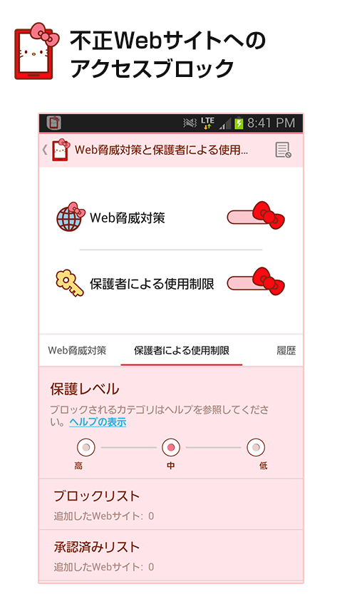 VirusBuster Mobile Hello Kitty Screenshot 3