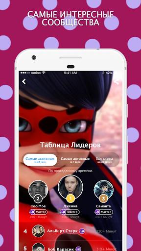 Miraculous Ladybug Амино screenshot 5