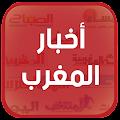 أخبار المغرب اليوم - الأخبار العاجلة APK for Kindle Fire