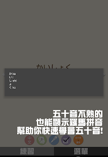 App 輕鬆背日文 apk for kindle fire