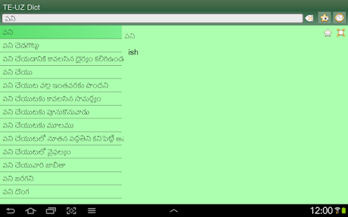 Telugu Uzbek dictionary + - screenshot
