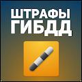 РосШтрафы – Штрафы ГИБДД