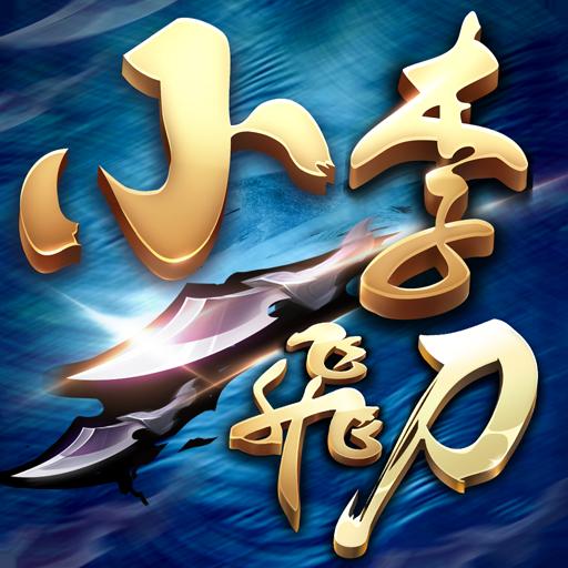 小李飛刀-3D情義動作新武俠 (game)