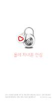 Screenshot of 올레 자녀폰 안심